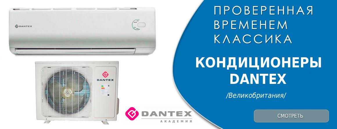 baner_dantex